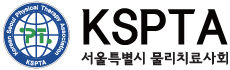 ::  서울시 물리치료사회 ::